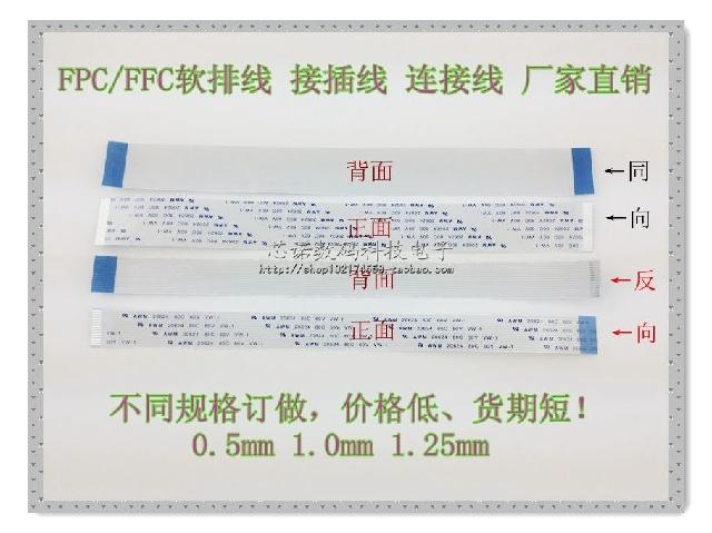 FFC/FPC扁平软排线,FFC连接线,1.25-10p-150mm同面