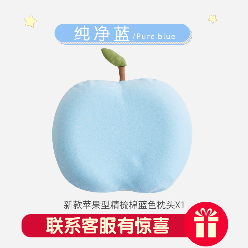 Apple new (light blue) + send wash pillowcase