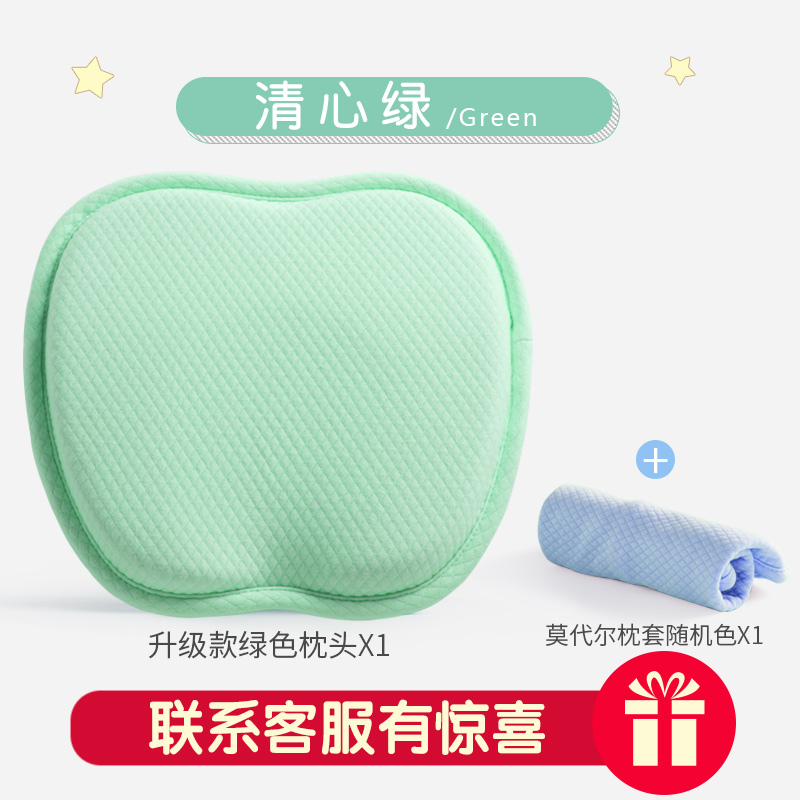 Upgrade green + (random color) Modal pillowcase + send wash pillowcase