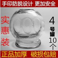 Укупорочное устройство для домашнего пожаротушения утепленный Взрывобезопасный стеклянный резервуар для похудения вакуумный резервуар для влаги 4-й 10 шт