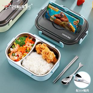 【名梅】饭盒便当盒不锈钢分隔型保温餐盒