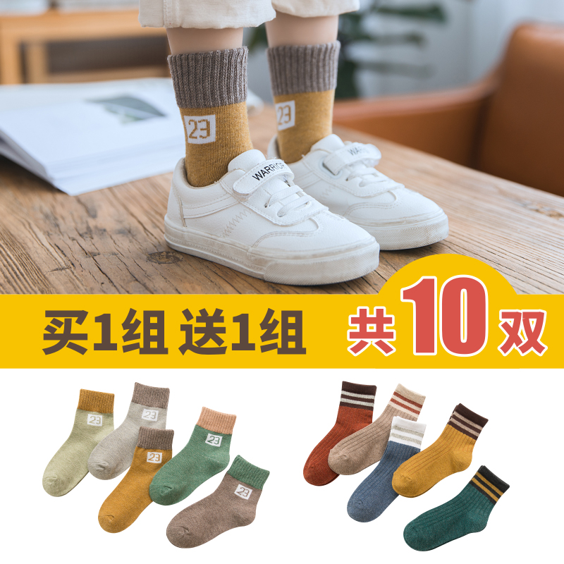 Autumn And Winter Models Horizontal Bar + Number 23 [total 10 Pairs]