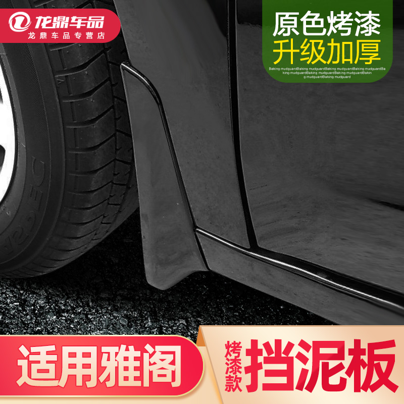 Convient pour Honda 10th génération Accord 7895 9th génération demi garde boue Guangben modifié voiture fournitures accessoires usine d'origine