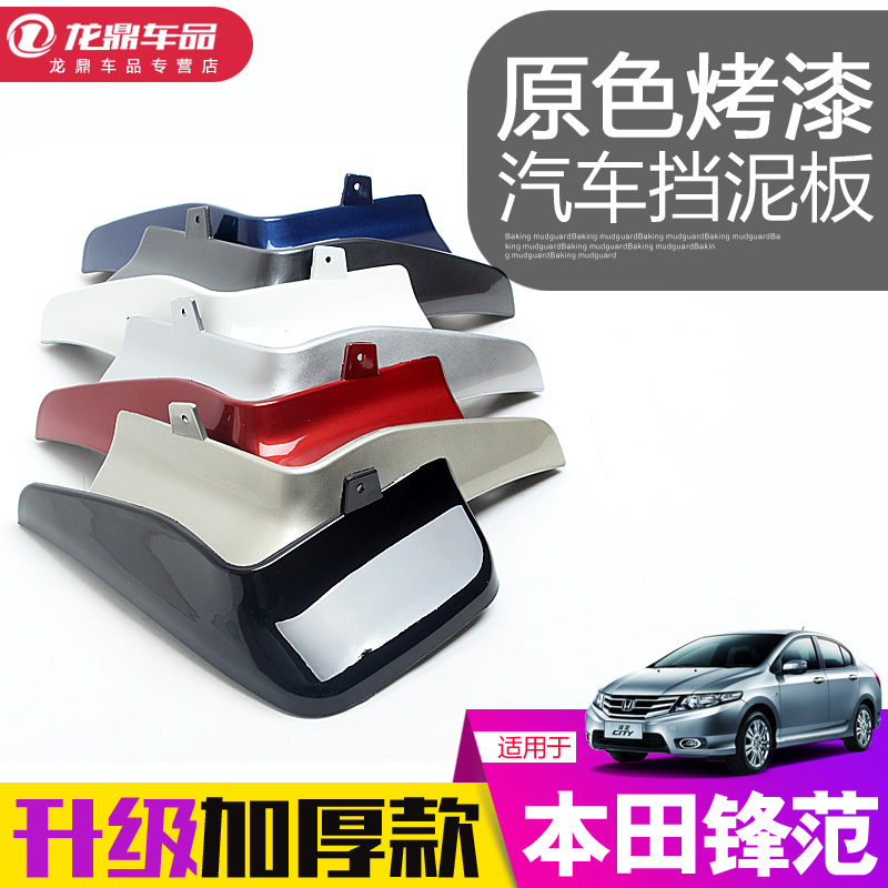 2017 model Guangzhou Honda new front fan classic Fender Gory modified Special 2012 Style Accessories