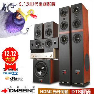 Denmark No. 1 Wooden Bluetooth 5.1 Home Theater Living Room DTS Surround Sound HDMI Fiber 4K Amplifier Set
