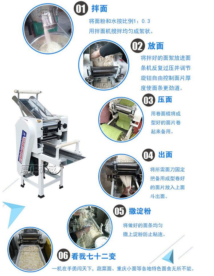 康正达60经济型壓面條機器商用面條機使用步骤