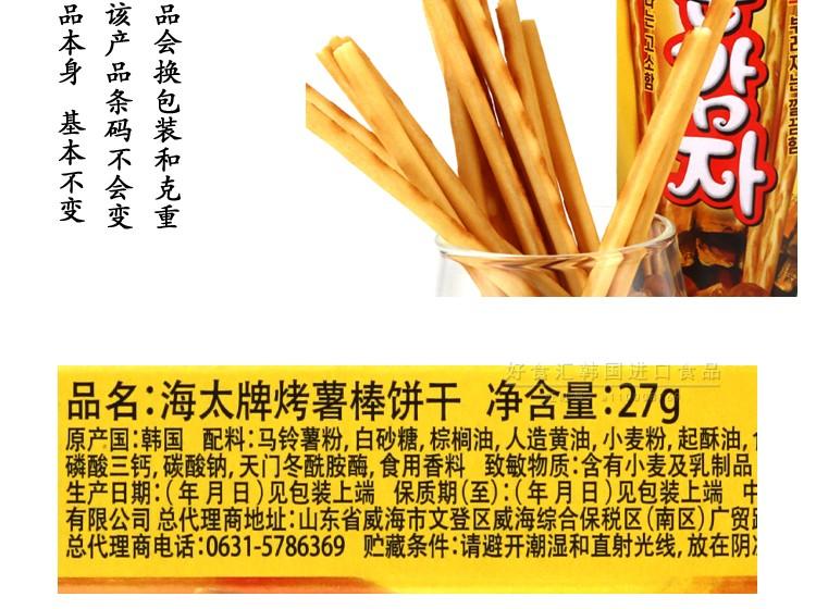 海太碳烤薯条盒装韩国进口土豆条薯棒手指饼干休閒小零食品详细照片