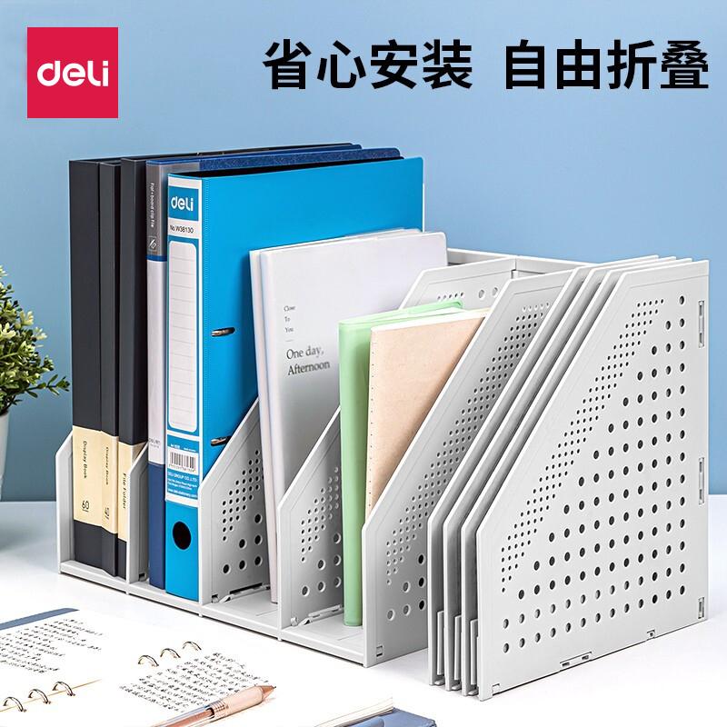 得力办公桌收纳文件架文件夹收纳盒可折叠创意桌上书架学生用书立桌面书架一体式文件框收纳办公文具用品大全