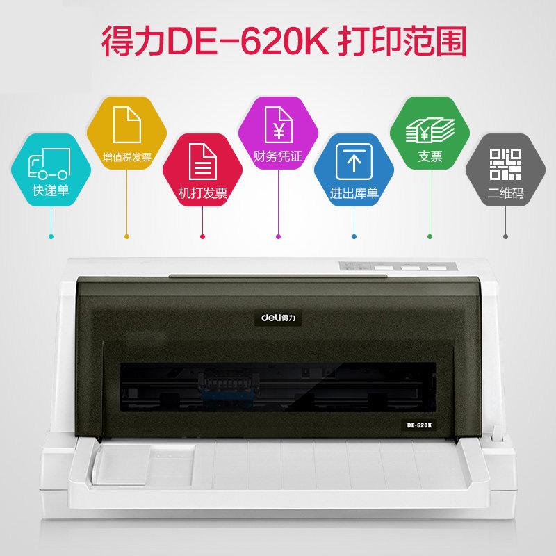 得力620K针式打印机快递淘宝单平推票据增值税票控发票打印机全新