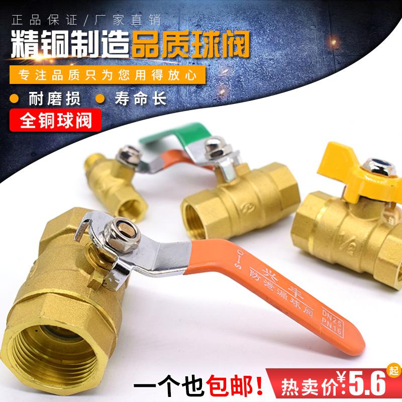黄铜球阀开关长柄加厚蝶柄双内外丝DN8~50 2/3/4/6分/1寸2寸水阀