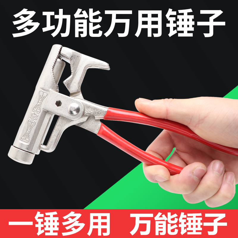 Universal hammer Multi-function all-in-one thread nail Surface slot Quick nailing artifact Cement wall nail Steel nail Iron nail