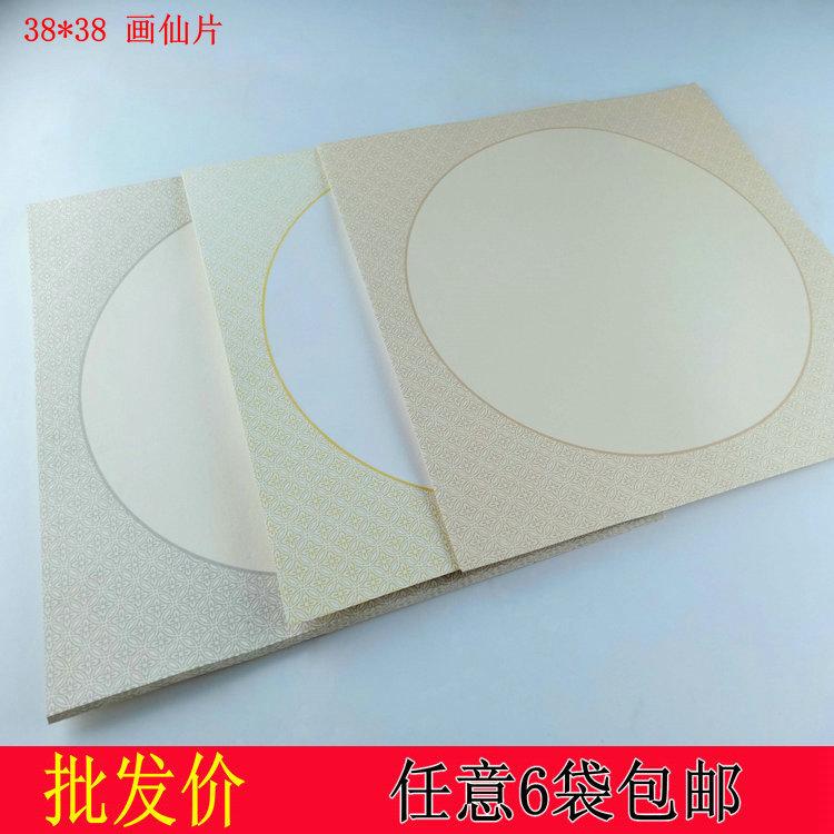 10张38*38画仙片 书法绘画圆形宣纸镜心团扇面纸生宣毛笔练习创作