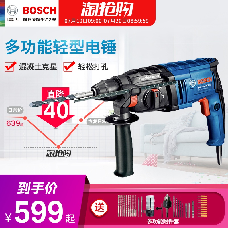 博世GBH2000DRE/RE家用电钻电锤电镐多功能轻型电动工具冲击钻