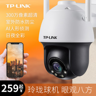 TP-LINK wireless camera HD outdoor monitoring 360 degree wifi network home TPLINKipc633