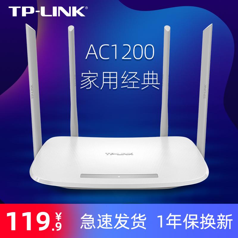 【急速穿墙】TP-LINK光纤路由器高速穿墙无线wifi发货王TPLINK家用5g千兆速率双频无线百兆端口WDR5620