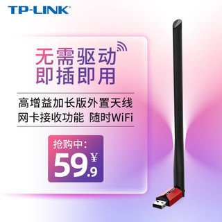 TP-LINK USB wireless card enhanced driver free desktop notebook portable wifi transmitter receivers plug and play mini wireless network signal TL-WN726N