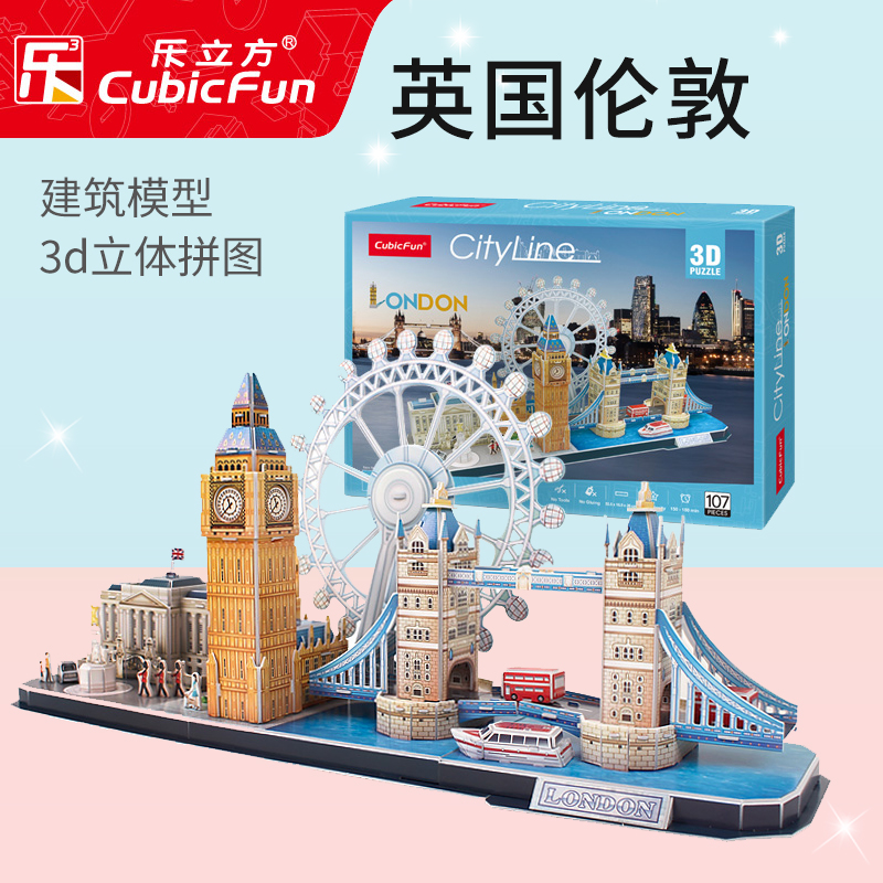 Le Cube 3D three-dimensional puzzle City style simulation architecture Creative literature and art puzzle assembly Children's toys