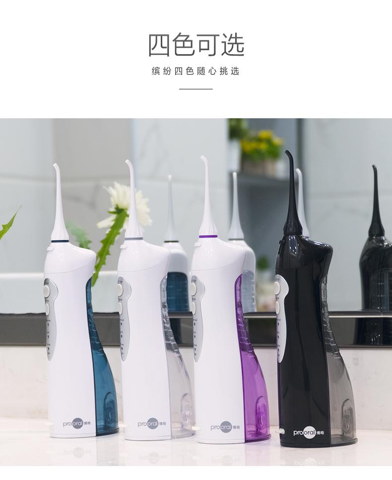 博皓电动冲牙器,家里实用健康好物
