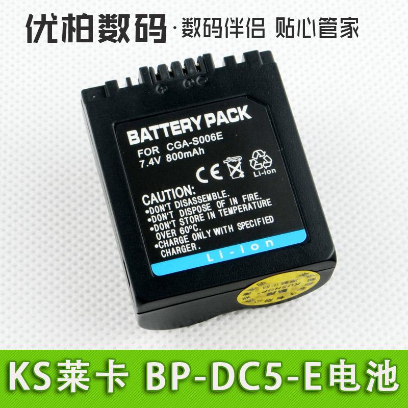 尼胜 莱卡 LEICA BP-DC5-E V-LUX1 数码相机电池 锂电池