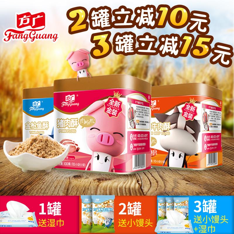 [【买就] в подарок на младенца [湿巾】方广肉松] детские [营养肉松猪肉松鱼肉松牛肉酥]
