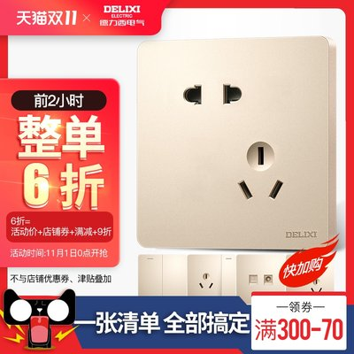 Delixi switch socket household wall with a five-hole three-hole 16A air conditioning socket Nordic panel with switch Z
