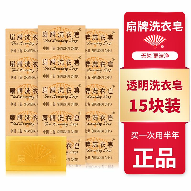 扇牌 洗衣皂肥皂香皂150g*15块上海制皂肥皂香皂洗衣包邮清仓正品