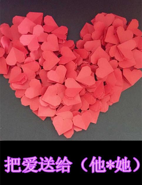 包邮!纯生日折纸爱心毕业心成品爱心礼物立体双面折纸季手工