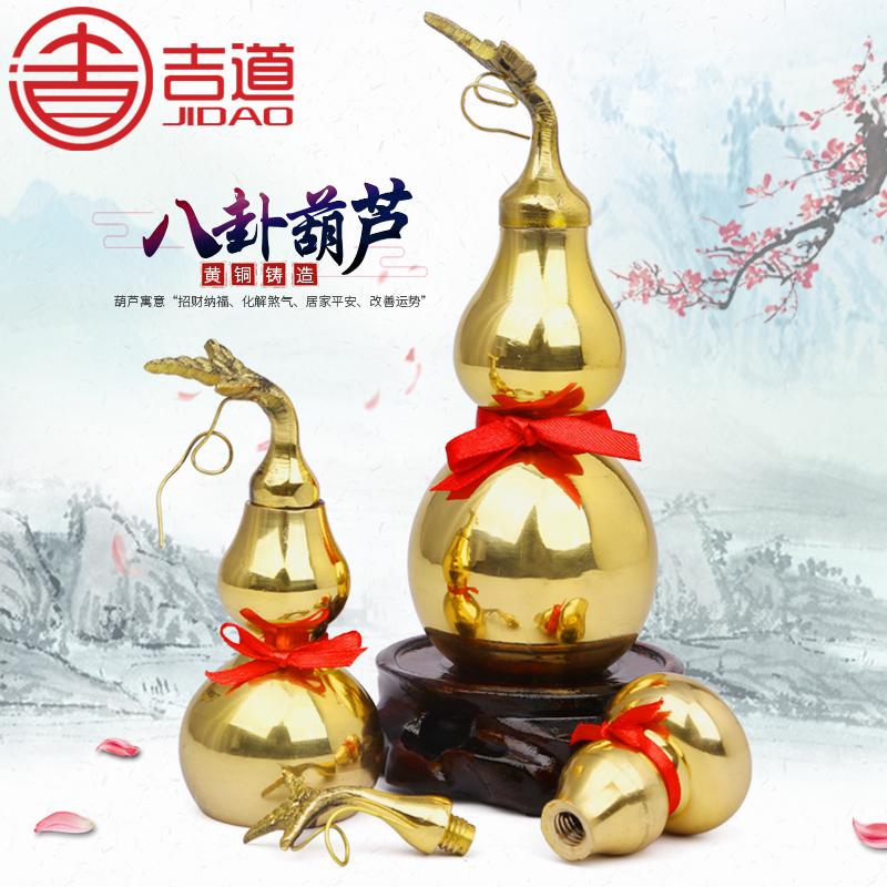 吉道 大号铜葫芦摆件有盖铜葫芦小号家居礼品八卦铜葫芦风水挂件