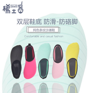 Diving shoes women and men snorkeling shoes beach shoes beach socks seaside non-slip indoor fitness yoga early education floor socks