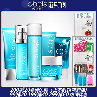 Obesi water balance, moisturizing and brightening 2-8 sets of genuine cosmetics
