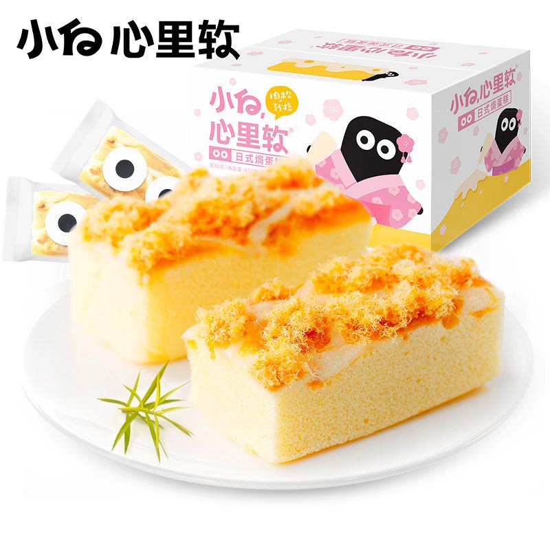 小白心里软肉松沙拉日式焗蛋糕拍2件