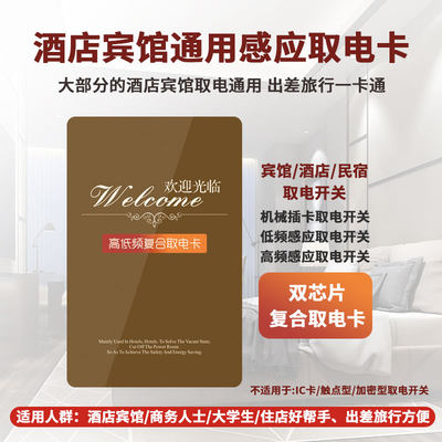Low-frequency induction magnetic card General low-frequency power-taking card for hotels and hotels Hotel spare power-taking room card T57 hotel card