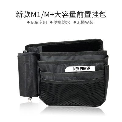 Jinzhongge Mavericks M1/M+ front bag electric car modification accessories special storage net pocket storage basket