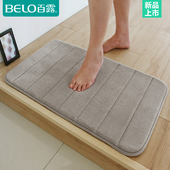 Bailu Waterproof Bathroom Mat