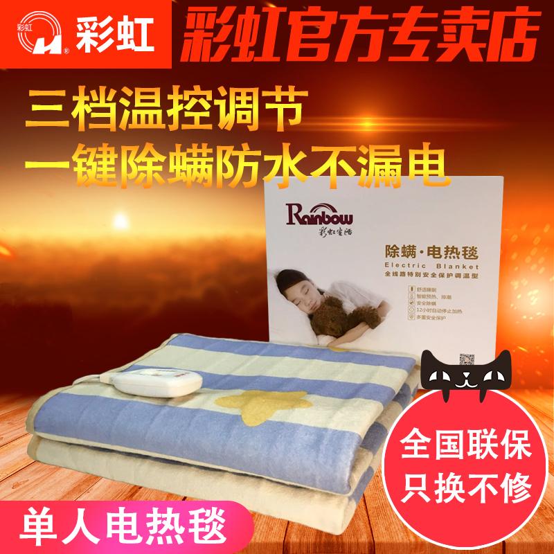 Chính hãng Cầu Vồng chăn Điện giường Đơn Sinh Viên Con Nhíp Điện An Toàn Không Thấm Nước Năm tốc độ nhiệt Dày in ấn