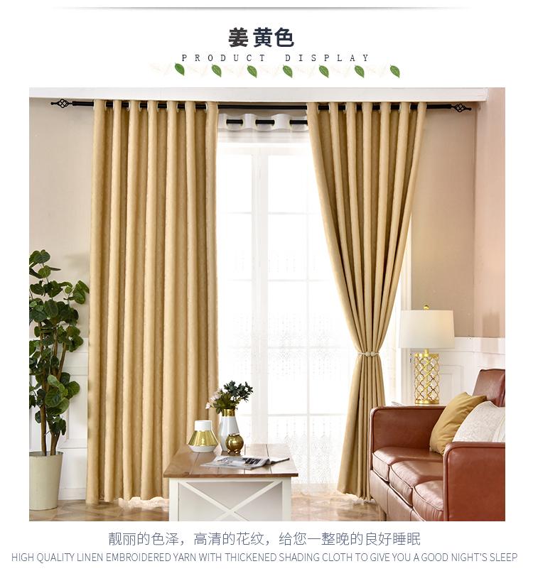 加厚新款成品窗帘布全遮光北欧简约卧室客厅高檔大气隔热防晒遮阳详细照片