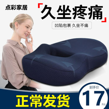 Memory foam seat cushion chair hemorrhoids ass pregnant sedentary office Nice Bottom cushion fart cushion breathable students