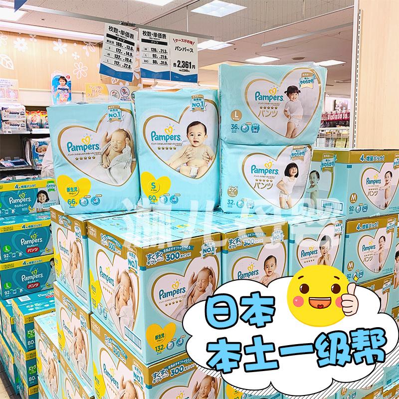 日本本土一级帮宝适纸尿裤尿不湿NB S M L超薄干爽拉拉裤XL