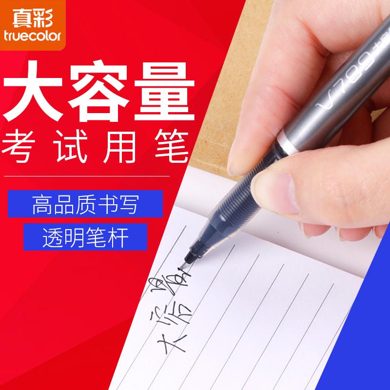 真彩v黑色用笔大容量0.5mm全黑色头学生碳素中性笔针管签字笔V789