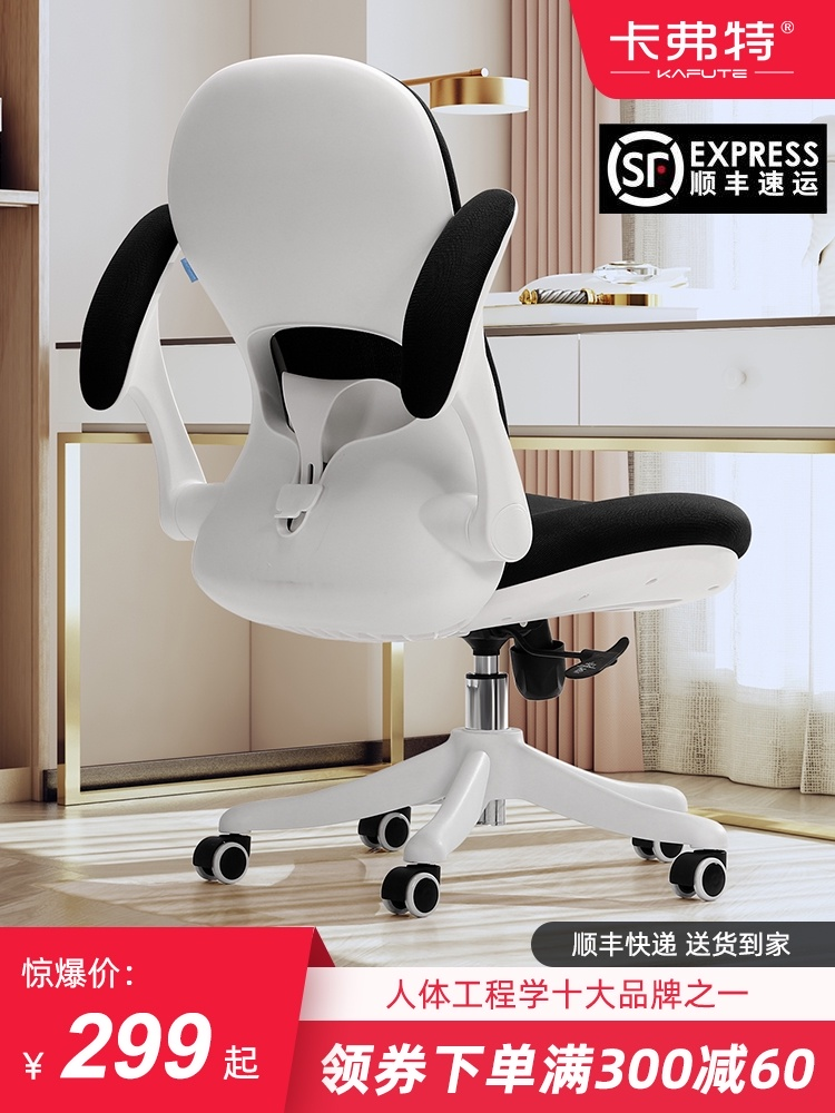 Carvert ergonomic computer chair Home student writing learning chair Swivel chair Lifting desk chair Office chair