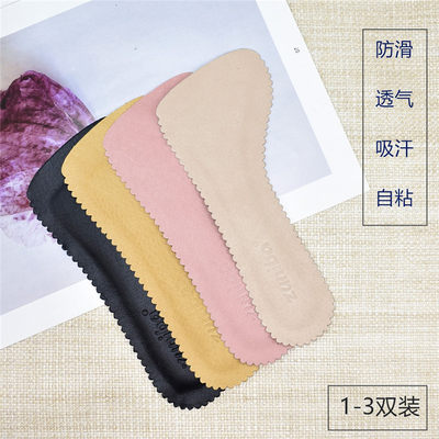 Summer pigskin non-slip sandals insoles self-adhesive sweat-absorbent women's high-heeled shoes, fish mouth shoes, sweat feet half pad, seven-point pad stickers