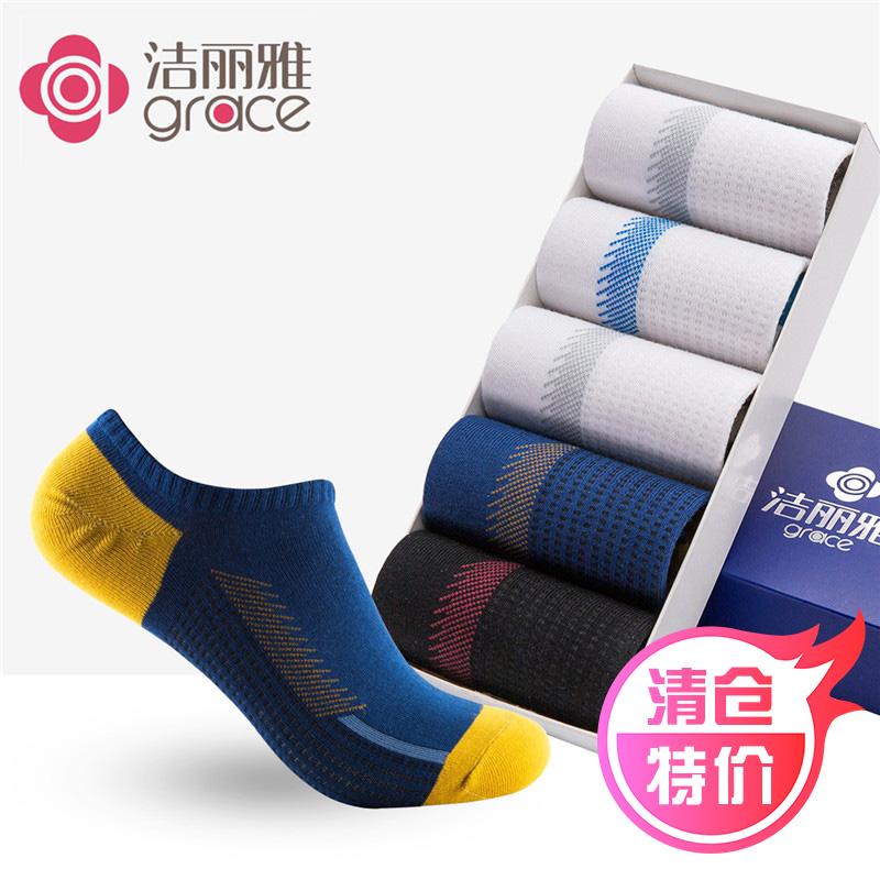 大牌地摊价,176N高密纺:5双 洁丽雅 男士 棉质运动船袜