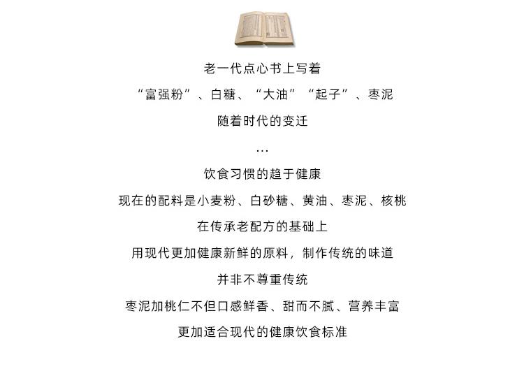 吉祥点心贵妃藏饼天津北京特色手工传统糕点点心枣泥山楂核桃糕详细照片
