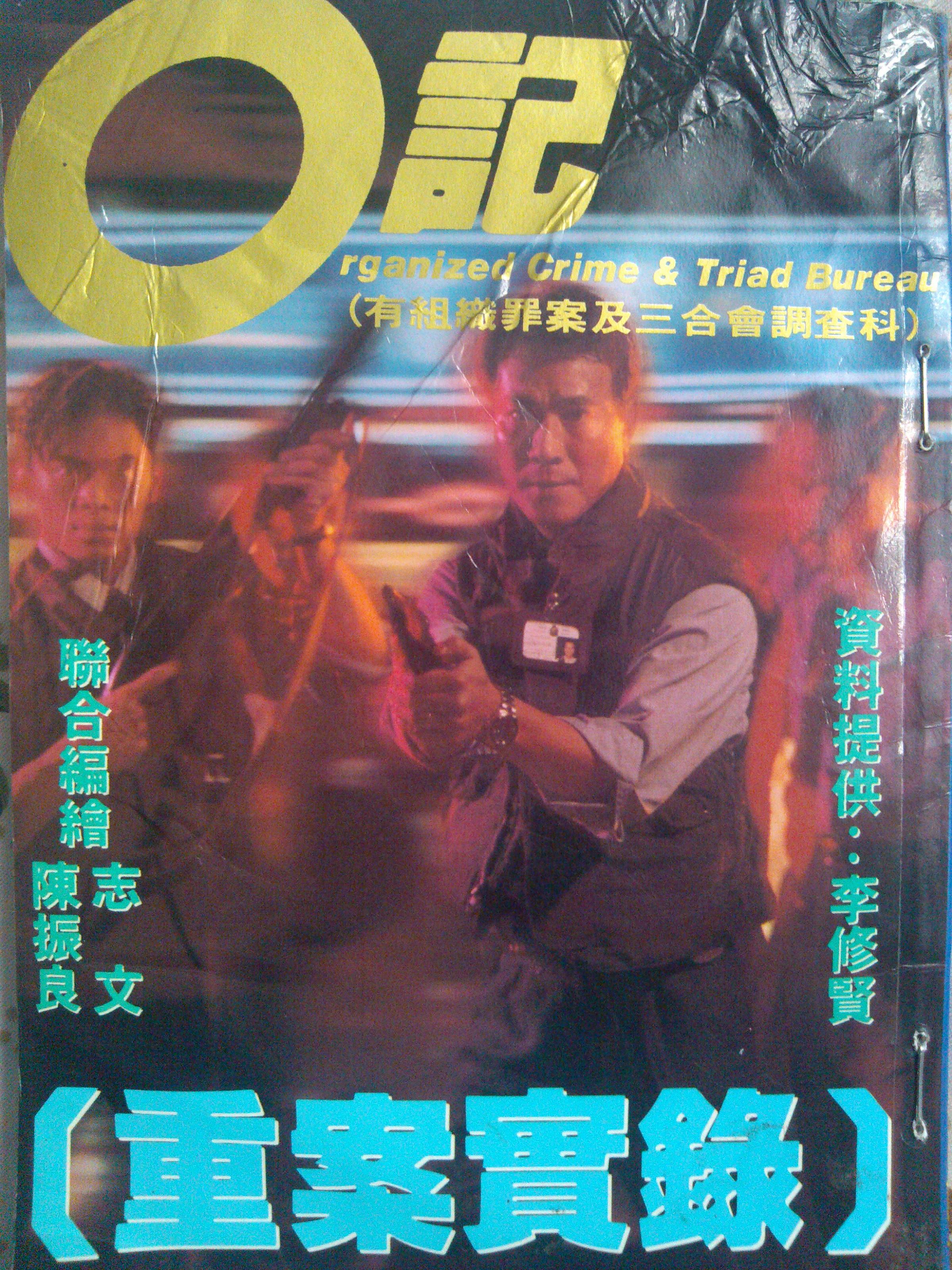重案實錄O記[DVD-MKV/2.1G][雙語中英字幕]