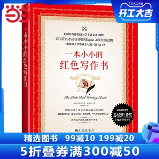 This little red writing book GRE exam artifact! American Ivy League school entrance exam reading! Famous American exam training institution