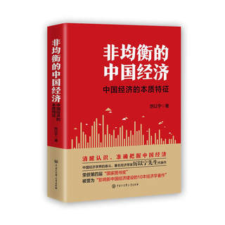 Mr. unbalanced economic well-known economist Li Yining China representative accurate grasp fully understand the Chinese economy