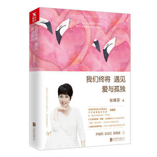 We eventually met the love and loneliness meet the new 2018 autobiographical works of their own free shipping Zhang Defen after unknown