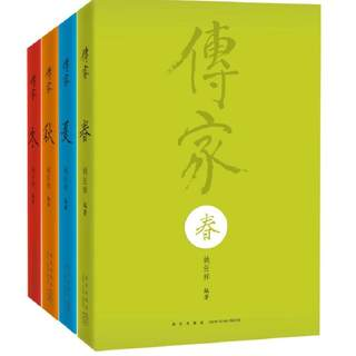 The Chinese people's life wisdom has a total of four rolls of spring, summer, autumn and winter, Yao Renxiang, the United States, the encyclopedia, the traditional culture, the classics, Nan Huaqi, Wang Han recommended