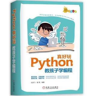 Python is so fun: teach kids to learn programming