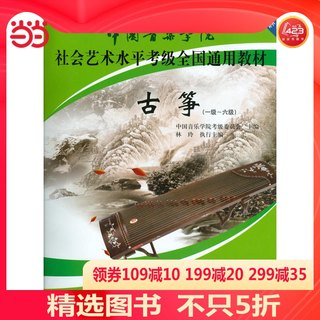 The National General Textbook for Social Art Level Examination of China Conservatory of Music Guzheng (Level 6)